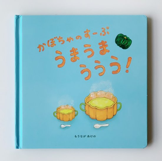 新装版 絵本「かぼちゃのすーぷ うまうまううう!」今ならイラストカード付き  (サイン入り絵本と缶バッジは終了いたしました!ごめんなさい!)