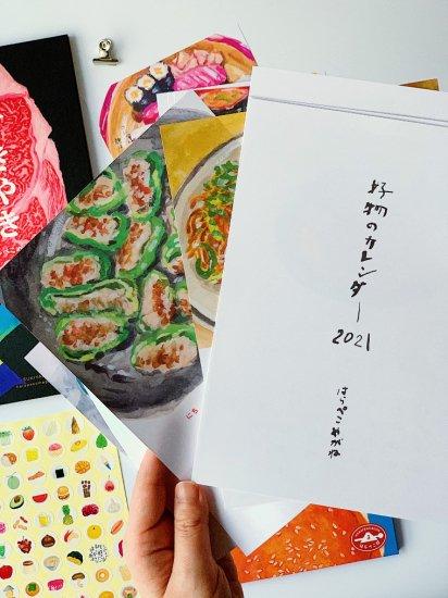 『好物のカレンダー2021』クリップ付き +『 おいしそうなシール』(作:絵本作家 はらぺこめがね)
