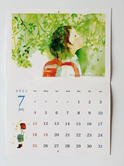 【あとわずか!限定サイン入り】絵本『そしておめでとう』のワンシーンも入っている2021年カレンダー*12月スタート(作:絵本作家 えがしらみちこ)