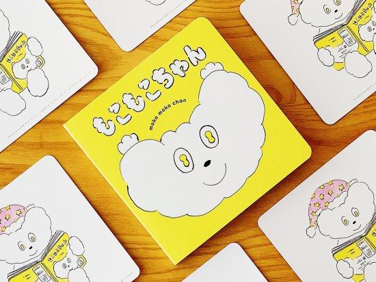 絵本『もこもこちゃん』+今なら作者3名の直筆サイン入りもこもこちゃんカード付き !(ニジノ絵本屋が出版した絵本)