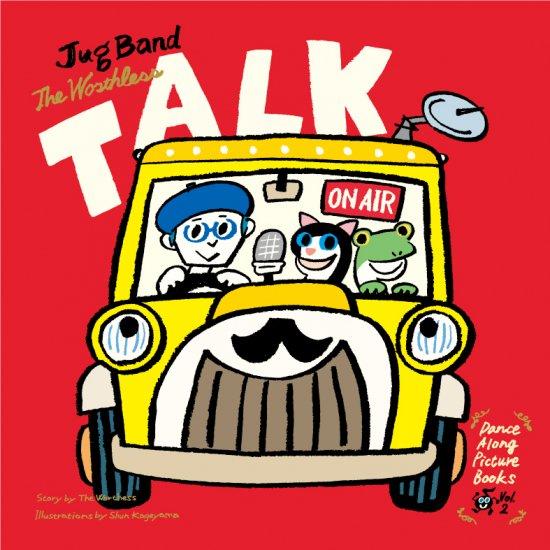 絵本『TALK』(サイン入り)+ 絵本収録曲のCDプレゼント