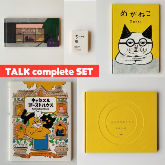 『TALK』に出てくる絵本たち5冊コンプリートセット