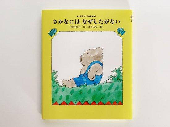 【絵が多めの童話集】くまの子ウーフのおはなし「さかなには  なぜしたがない」+今なら特製ポストカード1枚付き