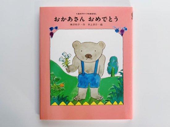【絵が多めの童話集】くまの子ウーフのおはなし「おかあさん おめでとう」+今なら特製ポストカード1枚付き