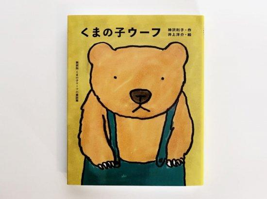 【童話集】新装版「くまの子ウーフ」+今なら特製ポストカード1枚付き