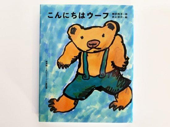 【童話集】新装版「こんにちはウーフ」+今なら特製ポストカード1枚付き