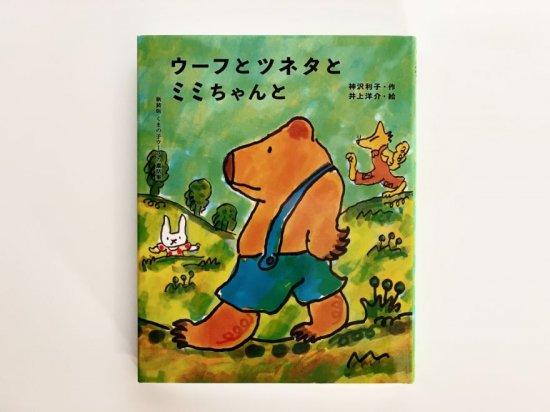 【童話集】新装版「ウーフとツネタとミミちゃんと」+今なら特製ポストカード1枚付き