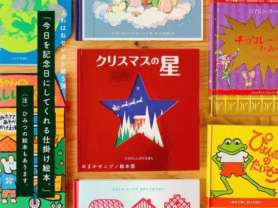 「今日を記念日にしてくれる仕掛け絵本。」 選べる2冊ボックス by ふわはね店長
