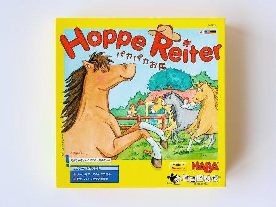 「パカパカお馬 / Hoppe Reiter」(送料込み)2021年丑年企画木製の牛のコマ(結構大きい!)プレゼント中!(おまかせニジノ絵本屋ふわはね店長セレクト)