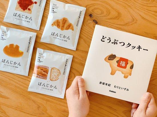 絵本『どうぶつクッキー』2021年お年賀セット-オンライントークショーチケット付-(作者サイン入り)