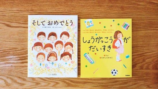 『卒園おめでとう!絵本2冊セット』(おまけ付き)