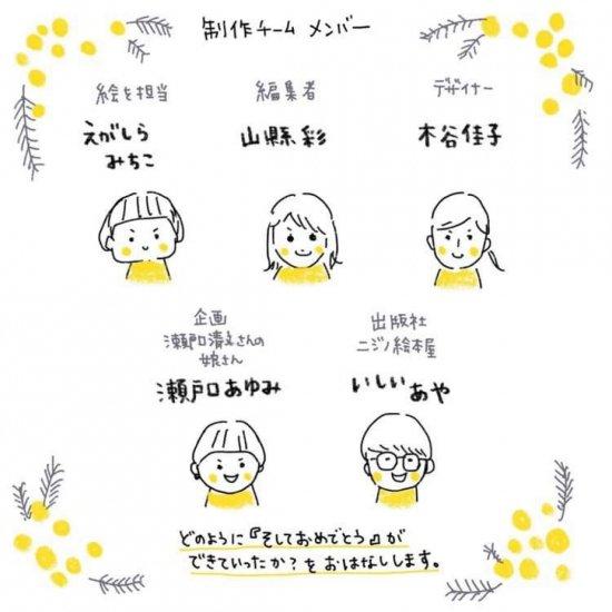 【1/23開催】絵本『そしておめでとう』発売記念!制作チームによるトークイベント