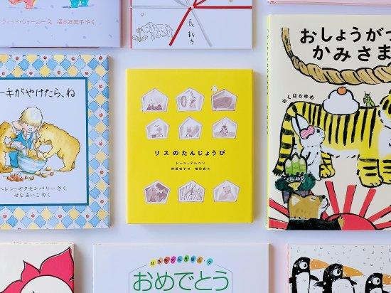 「あの人の『うれしい』を願う おめでとうの絵本。」 選べる3冊ボックス by ふわはね店長