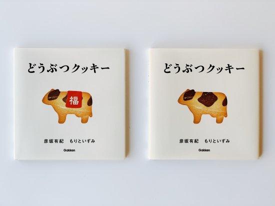 【専用ページ】絵本『どうぶつクッキー』(作者サイン入り)