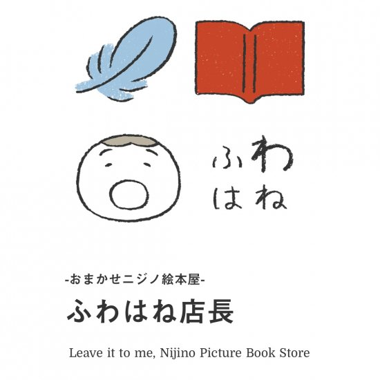 「いっしょにまるくなりたい ねこの絵本。」 全年齢18冊コンプリートセット by ふわはね店長