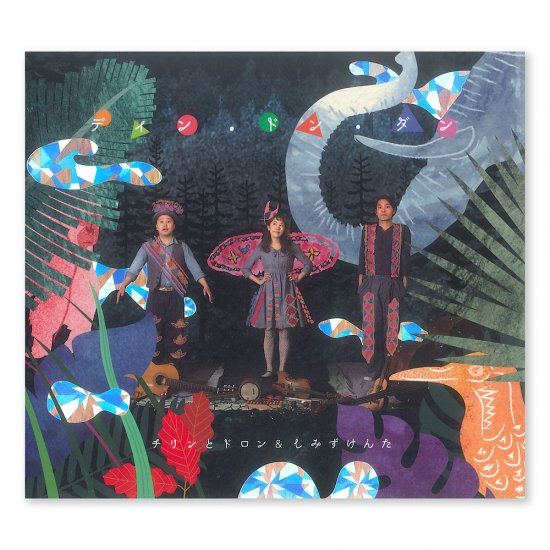 CD『ディン・ドン・ダン』(松本野々歩さん直筆サイン&お好きなメッセージ入り)