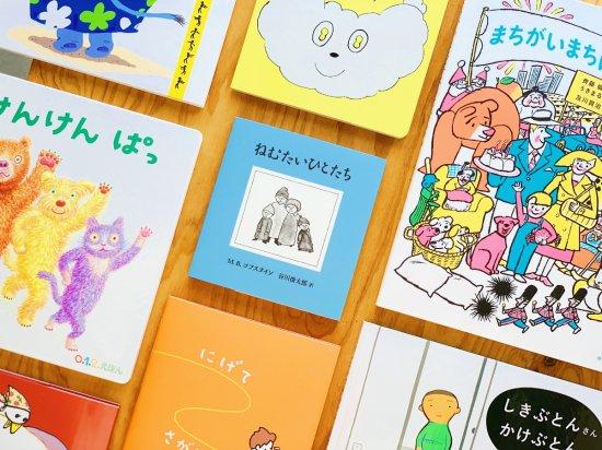 「だいじょうぶ。足りない何かを充電してくれる絵本。」選べる3冊ボックス by ふわはね店長