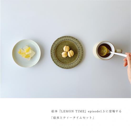 【先行予約】絵本『LEMON TIME -檸檬とつなぐ毎日-』(作者サイン入り)+「レモンのお菓子とレモンティー」+「COFFEE TIMEの続きの原稿」