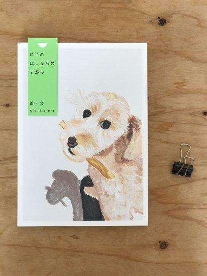 【限定サイン入り】 特別版 アートカード にじのはしからのてがみ 作:Shihomi