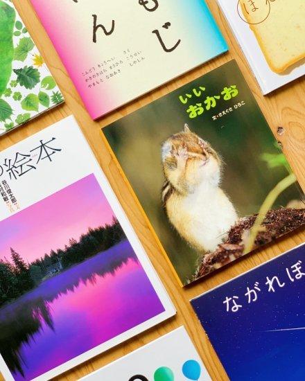 「絵本を閉じたら別世界、写真の絵本。」 全年齢18冊コンプリートセット by ふわはね店長