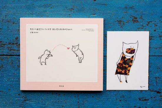 【先行予約】キスの練習をしています また会える日のために(アートカード付)   作:工藤あゆみ ※数に限りがあります。