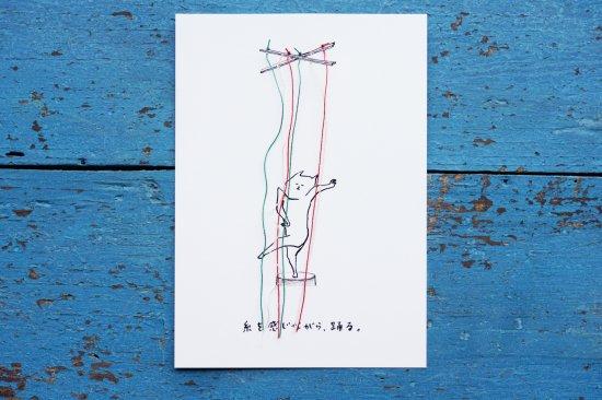 【ニジノ絵本屋では限定2点】「糸を感じながら、踊る。」作:工藤あゆみ(サイン付き)