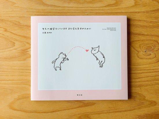 【先行予約】キスの練習をしています また会える日のために   作:工藤あゆみ