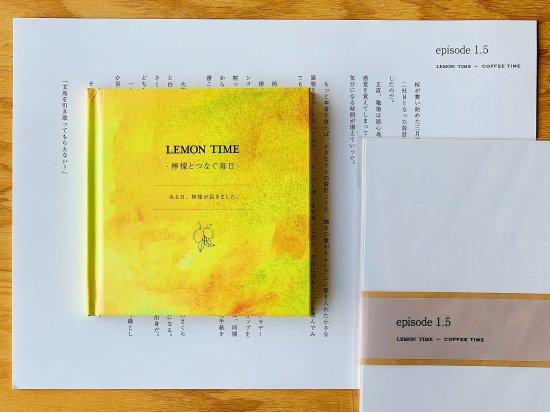【サイン入り】絵本『LEMON TIME -檸檬とつなぐ毎日-』*ニジノ絵本屋が作った絵本(追加オプション:エピソード1.5の原稿)