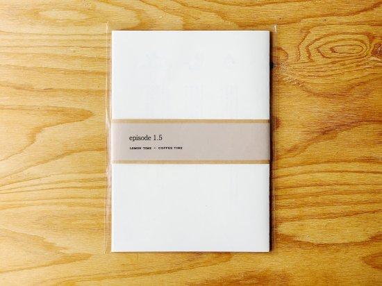 【数量限定】エピソード1.5の原稿(絵本『COFFEE TIME』のその後のサイドストーリー)