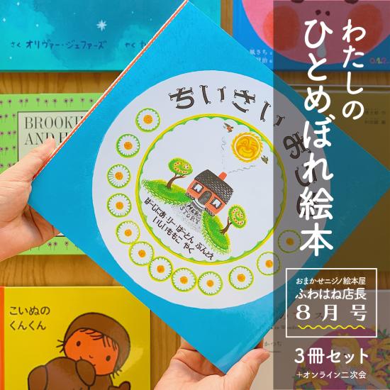 「わたしのひとめぼれ絵本。」選べる3冊ボックス by ふわはね店長