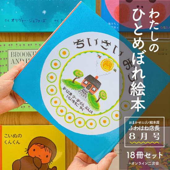 「わたしのひとめぼれ絵本。」  全年齢18冊コンプリートセット by ふわはね店長