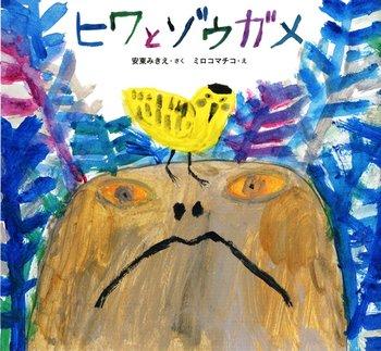 ヒワとゾウガメ 作: 安東 みきえ 絵: ミロコマチコ