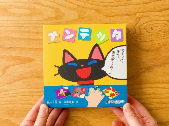 「ボードゲーム『ナンテッタ』(直筆サインカード付き)作:絵本作家:新井 洋行さん