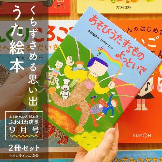 「口ずさめる思い出、うた絵本。」 選べる2冊ボックス by ふわはね店長
