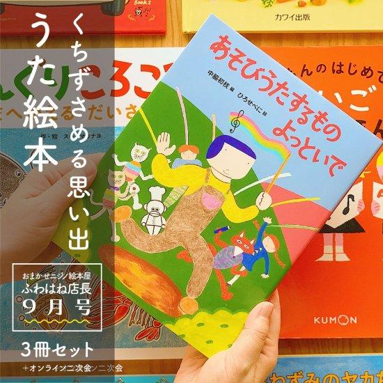 「口ずさめる思い出、うた絵本。」選べる3冊ボックス by ふわはね店長