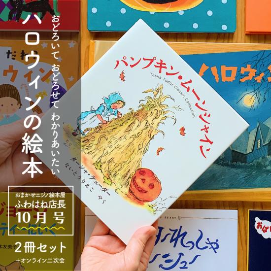 「おどろいて おどろかせて わかる、ハロウィンの絵本。」 選べる2冊ボックス by ふわはね店長