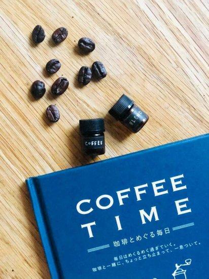珈琲のマリアージュを愉しむ精油セット(作:ouchi salon てん、)絵本『COFFEE TIME -珈琲とめぐる毎日-』発売3周年記念企画