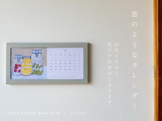 【先行予約】窓のようなカレンダー  *2022年1月はじまり(FILAGE / ニジノ絵本屋 オリジナル )