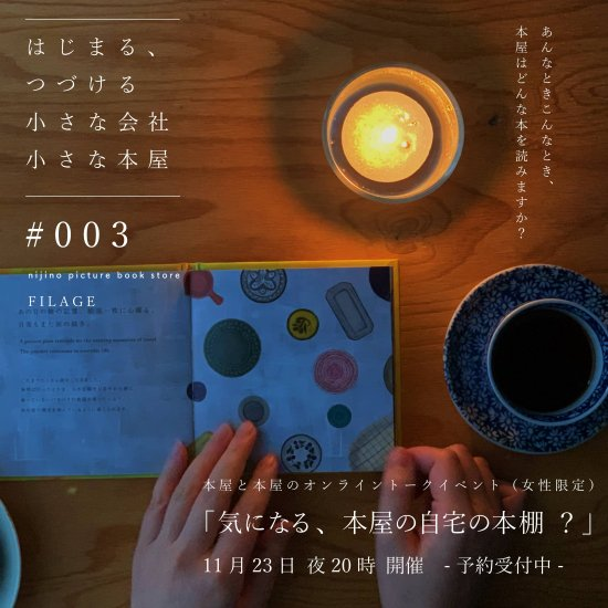 【11/23 20時-22時】-オンライントークイベント- 「はじまる、つづける小さな会社・小さな本屋」 気になる、本屋の自宅の本棚?(女性限定)