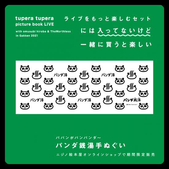 パンダ銭湯てぬぐい(作:tupera tupera)