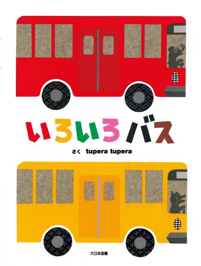 いろいろバス(作:tupera tupera)