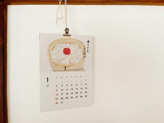 はらぺこめがね「日常茶飯事のカレンダー2022」