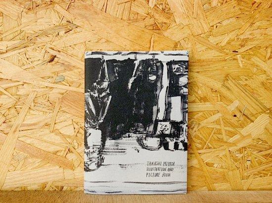 「TAKASHI MIYATA  ILLUSTRATION AND PICTURE BOOK」文庫本サイズ画集(作:ミヤタタカシ)