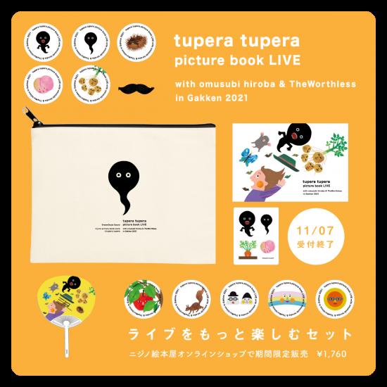 【限定】ライブをもっと楽しむセット(tupera tupera 絵本ライブ in Gakken2021)-10月25日以降お届け-
