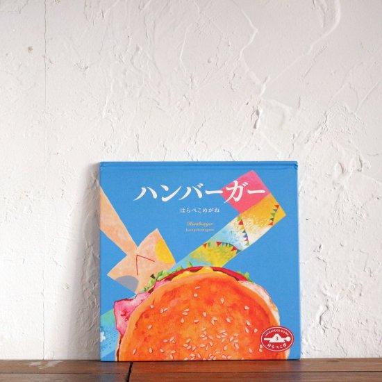 ハンバーガー(ニジノ絵本屋が出版した絵本)