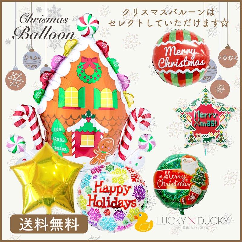 ジンジャーブレットハウスとゴールドスター選べるクリスマスバルーンセット