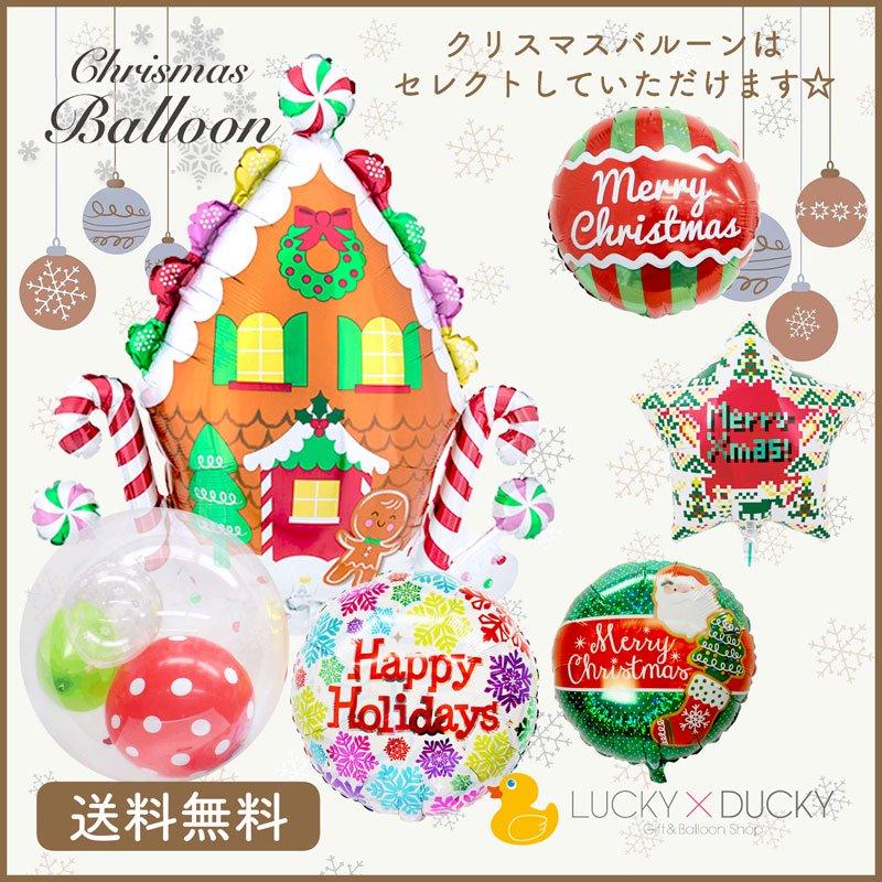 ジンジャーブレットハウスとインサイダーバルーン選べるクリスマスバルーンセット