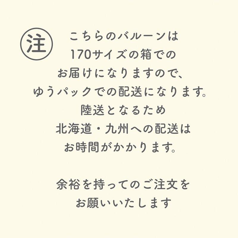 """""""配送地域と送料について"""""""