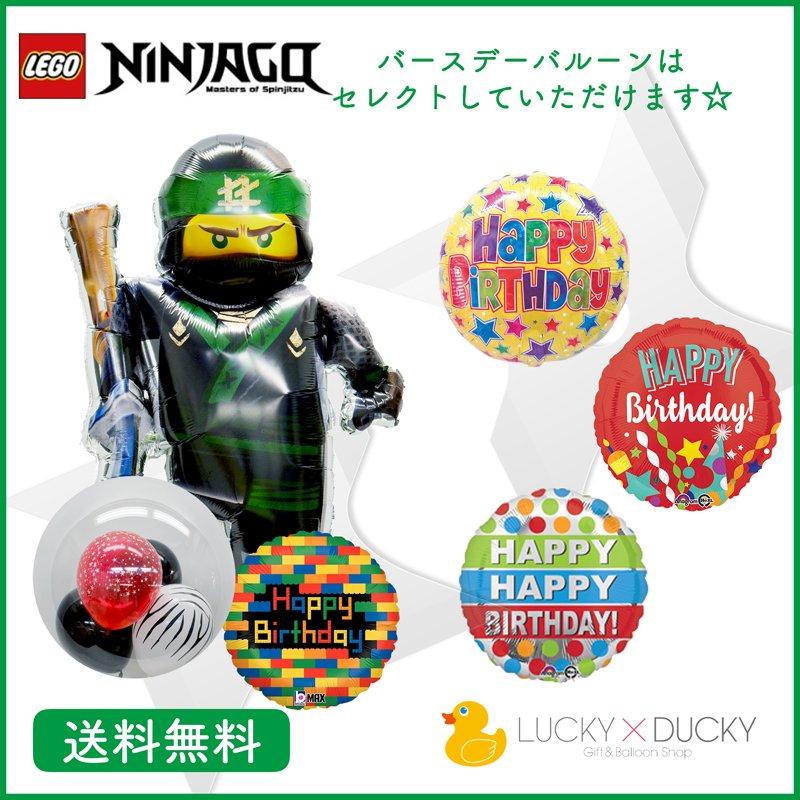 NINJAGOと選べるバースデーのスペシャルセット!!