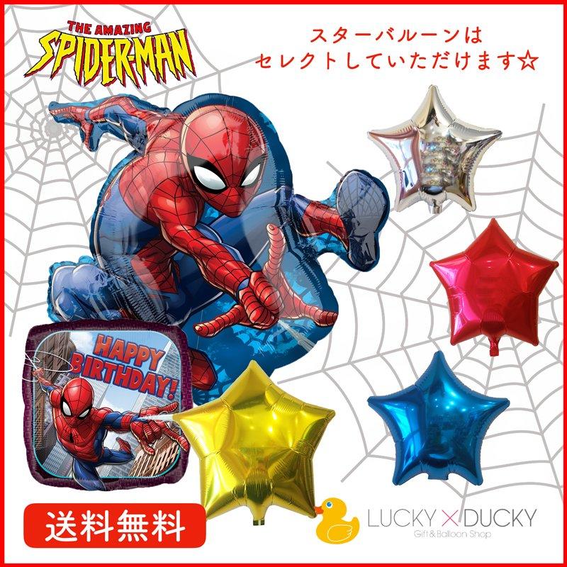 スパイダーマンとスパイダーマンバースデー選べるスターバルーンセット